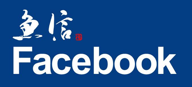 画像に alt 属性が指定されていません。ファイル名: 魚信Facebookページ.jpg