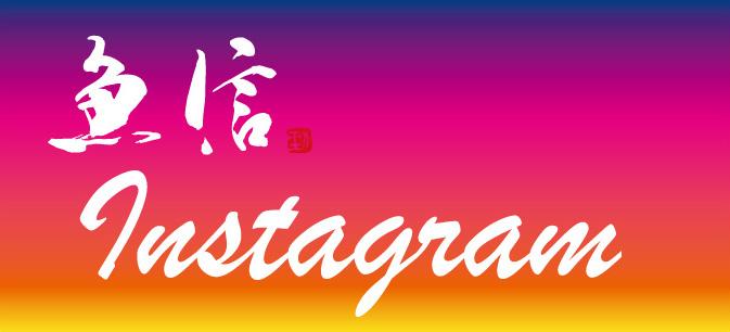 画像に alt 属性が指定されていません。ファイル名: 魚信instagramページ.jpg
